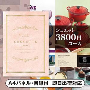 カタログギフト シュエット【3800円コース】Peche(ペッシュ)