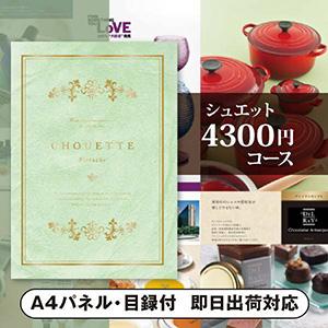 カタログギフト シュエット【4300円コース】Pistache(ピスタッシュ)