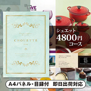 カタログギフト シュエット【4800円コース】Azur(アジュール)