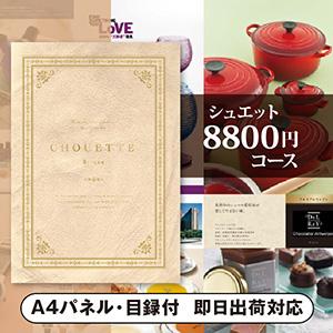 カタログギフト シュエット【8300円コース】Bisque(ビスク)