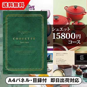 カタログギフト シュエット【15800円コース】Vert Sapin(ヴェール・サパン)