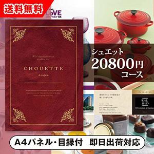 カタログギフト シュエット【20800円コース】Acajou(アカジュー)