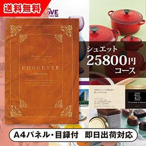 カタログギフト シュエット【25800円コース】Chamelle(シャメル)