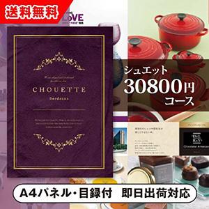 カタログギフト シュエット【30800円コース】Bordeaux(ボルドー)