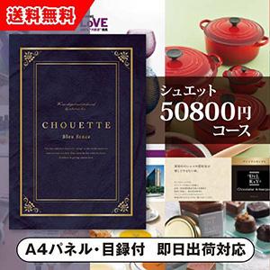 カタログギフト シュエット【50800円コース】Bleu fonce(ブルーフォンセ)