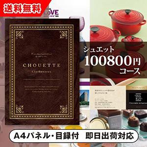 カタログギフト シュエット【100800円コース】Charbonneux(シャルボヌー)