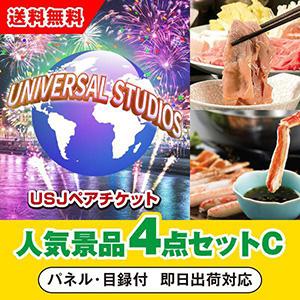 ユニバーサルスタジオジャパン1dayペアチケット人気景品4点セットC