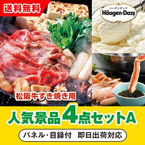 三重県産 松阪牛すきやき用人気景品4点セットA