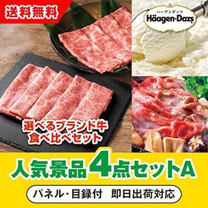 選べるブランド牛 食べ比べセット人気景品4点セットA