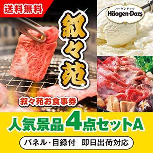 叙々苑お食事券(1万円分)人気景品4点セットA