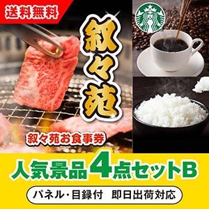 叙々苑お食事券(1万円分)人気景品4点セットB