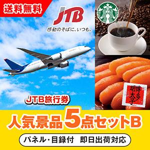 JTB旅行券(1万円分)人気景品5点セットB