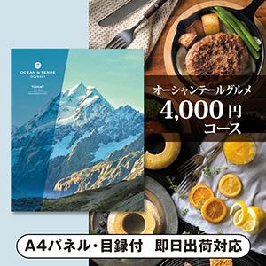 カタログギフト オーシャンテールグルメ【3900円コース】YUMMY(ヤミー)