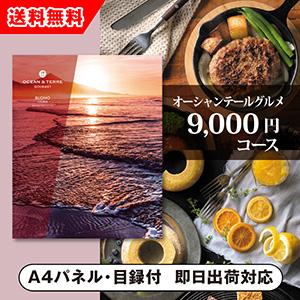 カタログギフト オーシャンテールグルメ【8900円コース】BUONO(ヴォーノ)