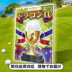 ゴルフコンペ用パネル ドラコン賞