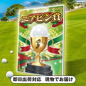 ゴルフコンペ用パネル ニアピン賞