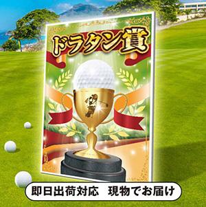 ゴルフコンペ用パネル ドラタン賞