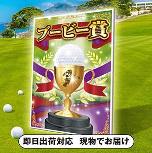 ゴルフコンペ用パネル ブービー賞