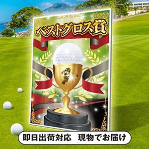 ゴルフコンペ用パネル ベストグロス賞