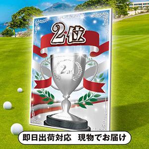 ゴルフコンペ用パネル 2位