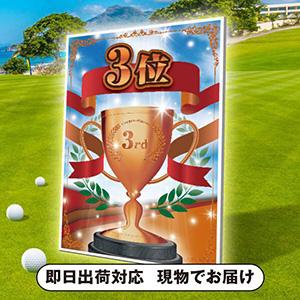 ゴルフコンペ用パネル 3位