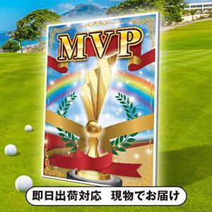 ゴルフコンペ用パネル MVP