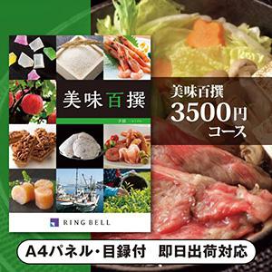 リンベルカタログギフト 美味百撰【3500円コース】夕顔
