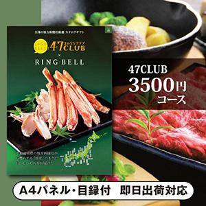 カタログギフト 47CLUB【3500円コース】森(もり)