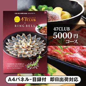 カタログギフト 47CLUB【5000円コース】路(みち)