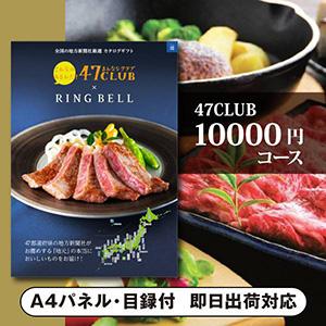 カタログギフト 47CLUB【10000円コース】郷(さと)