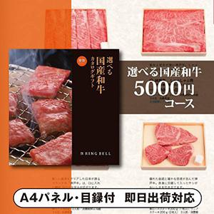 選べる国産和牛カタログギフト【5000円コース】健勝(けんしょう)