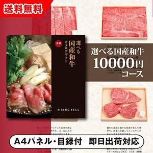 選べる国産和牛カタログギフト【10000円コース】溌剌(はつらつ)