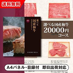 選べる国産和牛カタログギフト【20000円コース】延壽(えんじゅ)