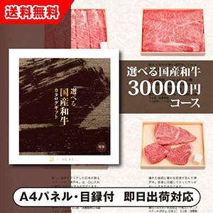選べる国産和牛カタログギフト【30000円コース】福禄(ふくろく)