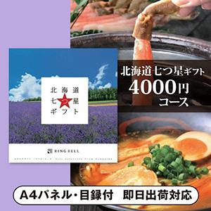 北海道七つ星ギフト【4000円コース】ピリカ