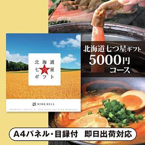 北海道七つ星ギフト【5000円コース】カムイ