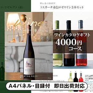 ワインカタログギフト【4000円コース】アロマ