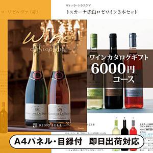 ワインカタログギフト【6000円コース】カーヴ