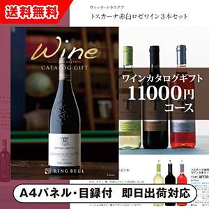 ワインカタログギフト【11000円コース】フィネス