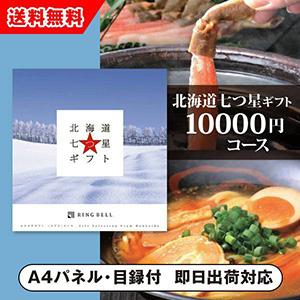 北海道七つ星ギフト【10000円コース】ヌプリ
