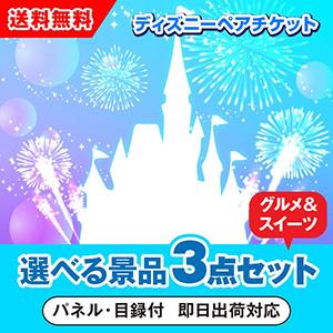 東京ディズニーリゾート1dayパスポートペアチケット 選べる景品3点グルメセット