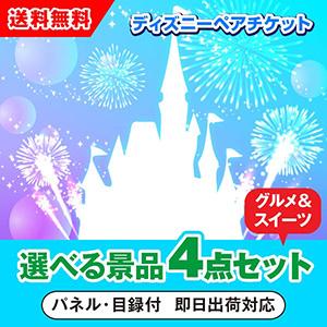 東京ディズニーリゾート1dayパスポートペアチケット 選べる景品4点グルメセット