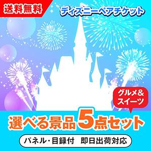 東京ディズニーリゾート1dayパスポートペアチケット 選べる景品5点グルメセット