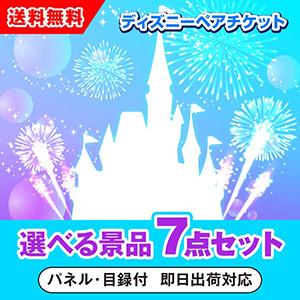 東京ディズニーリゾート1dayパスポートペアチケット 選べる景品7点セット