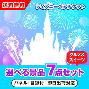 東京ディズニーリゾート1dayパスポートペアチケット 選べる景品7点グルメセット