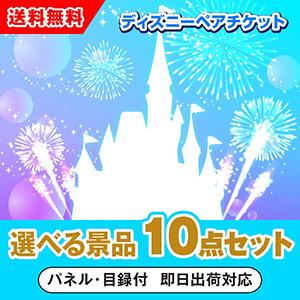 東京ディズニーリゾート1dayパスポートペアチケット 選べる景品10点セット