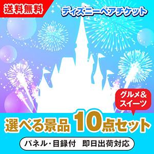 東京ディズニーリゾート1dayパスポートペアチケット 選べる景品10点グルメセット