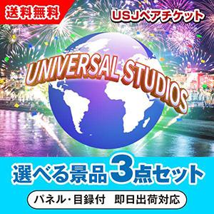 ユニバーサルスタジオジャパン1dayペアチケット 選べる景品3点セット