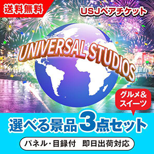 ユニバーサルスタジオジャパン1dayペアチケット 選べる景品3点グルメセット