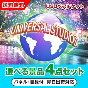 ユニバーサルスタジオジャパン1dayペアチケット 選べる景品4点セット